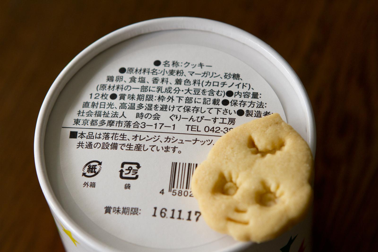 クッキーBOXの製造