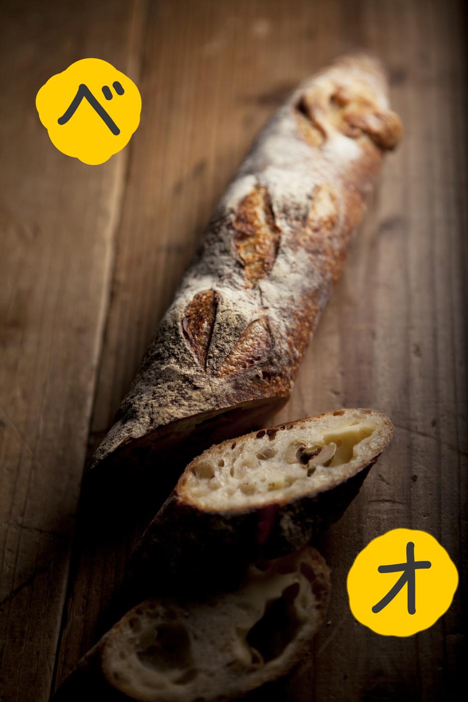 ベースベーカリーのオリーブとチーズのバゲ