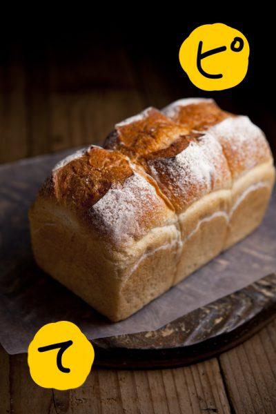 天然酵母山食パン,やさしいパンのお店 PINO (ピノ)