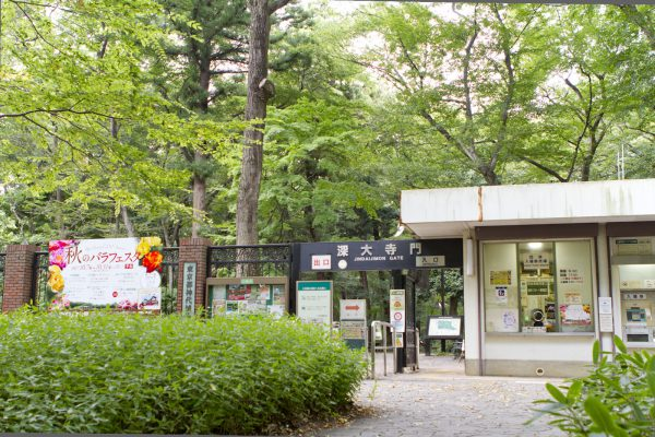 神代植物公園,入り口,深大寺門